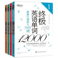终极英语单词12000(全4册)新东方独家引进畅销单词书系列
