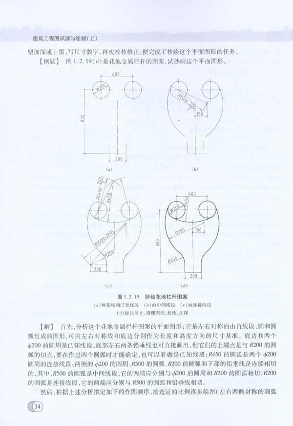 建筑工程图识读与绘制(上)-游普元-工业技术-文轩网