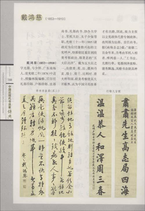 中国近现代书法家辞典(精)简介,中国近现代书法