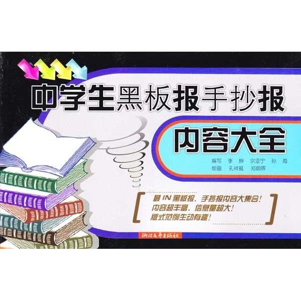 图书 艺术 设计 平面设计 海报招贴 > 中学生黑板报手抄报内容大全