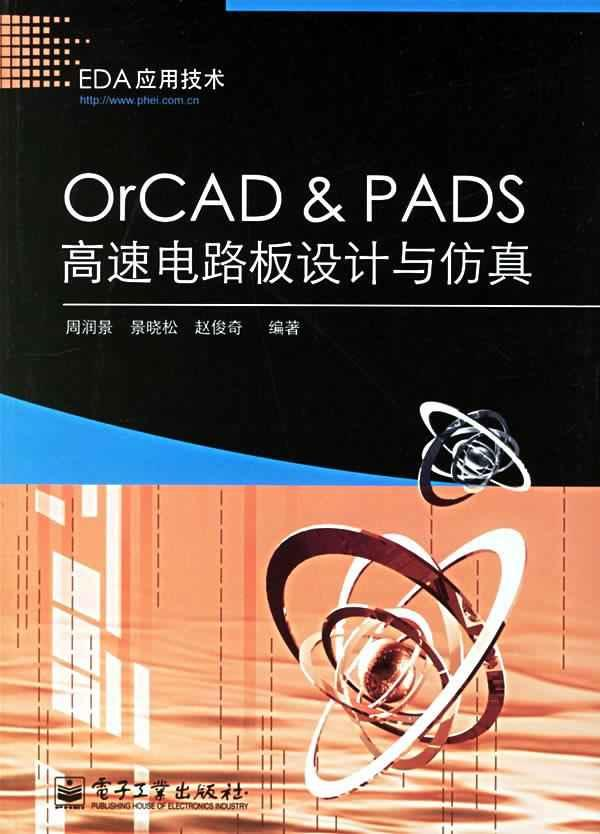 orcad&pads高速电路板设计与仿真