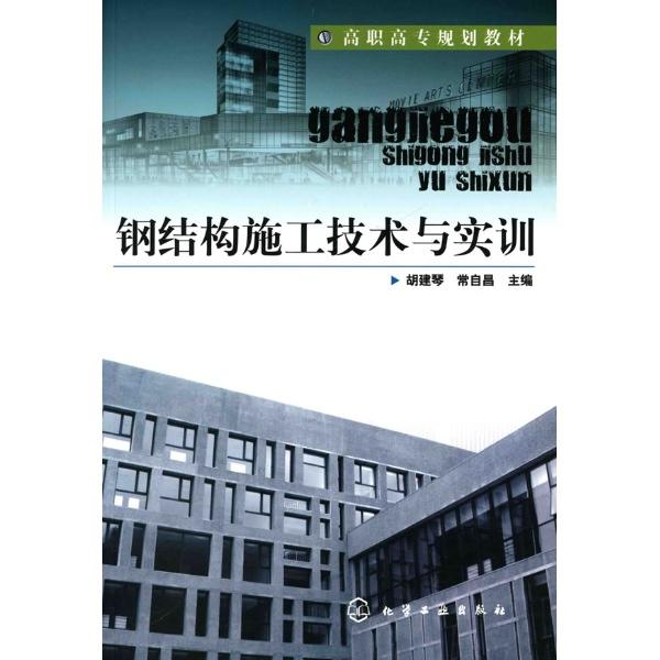 钢结构施工技术与实训(胡建琴)-胡建琴-工业技术