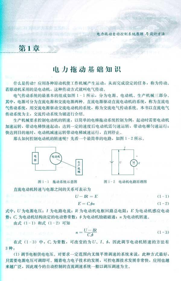 电力拖动自动控制系统原理与设计方法
