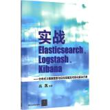 实战Elasticsearch、Logstash、Kibana——分布式大数据搜索与日志挖掘及可视化解决方案