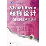 Visual Basic程序设计案例驱动型教程