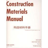 构造材料手册-(德)黑格 等著,袁海贝贝 等译-一般