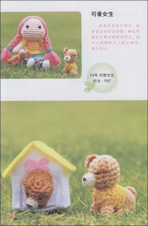 《时尚毛线玩偶编织图解2/手把手工坊》(罗丽萍)