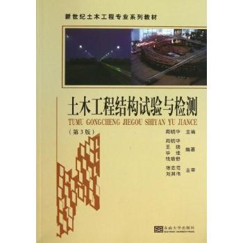 新世纪土木工程专业系列教材:土木工程结构试验与检测 (第3版)