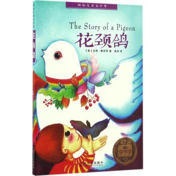 国际儿童文学奖 花颈鸽