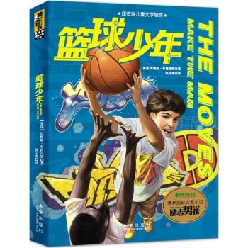 篮球少年-brooks b.-儿童文学-文轩网