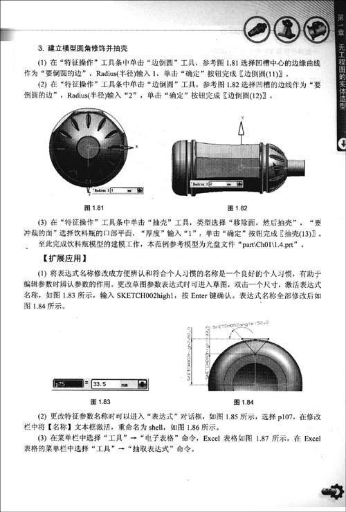 不锈钢水壶的三视图结构