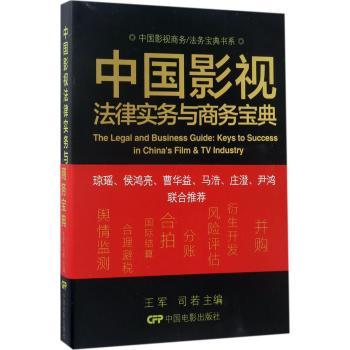 中国影视法律实物与商务宝典