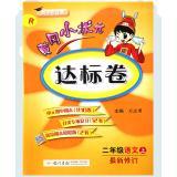 黄冈小状元达标卷(R)(2年级语文.上)