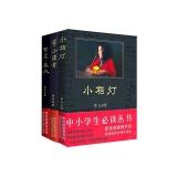 中小学生推荐阅读丛书:冰心精选文集(共3册)(繁星春水+小桔灯+寄小读者)