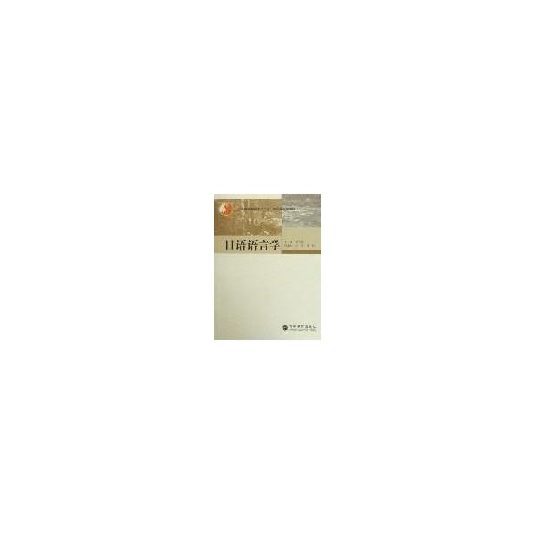 共11章:日语词汇研究,日语语法研究