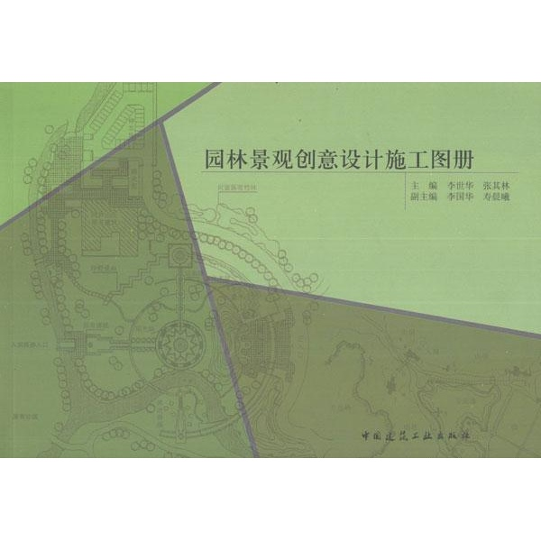 园林景观创意设计施工图册-李世华