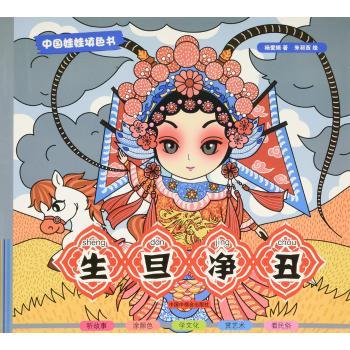 中国娃娃填色书•生旦净丑