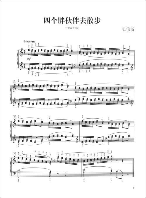 """国际 知名钢琴演奏家,""""中国钢琴教育之母""""周广仁教授亲自为本教材校正"""