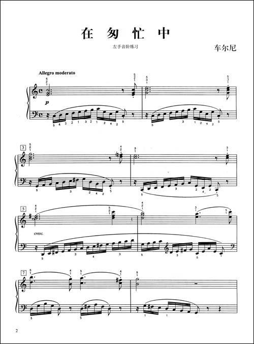 精选了车尔尼,布格缪勒,罗施霍恩等著名作曲家的经典钢琴小品,以其
