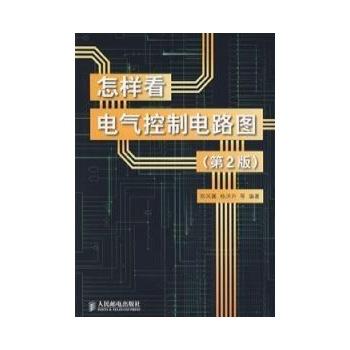 怎样看电气控制电路图(第2版)-郑凤翼-电器-文轩网