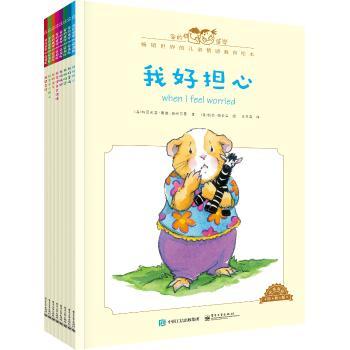 我的感觉(套装共8册) 幼儿情感教育图画书