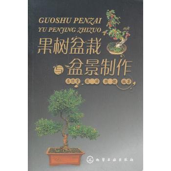 果树盆栽与盆景制作-房经贵