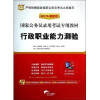 (2015)华图•国家公务员录用考试专用教材•行政职业能力测验(最新版)