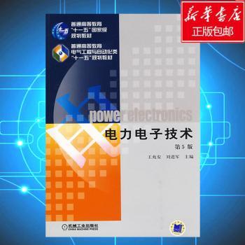 电力电子技术第5版-王兆安