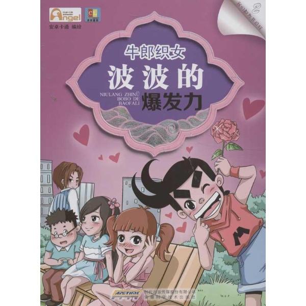 牛郎织女-安卓卡通 编-少儿-文轩网