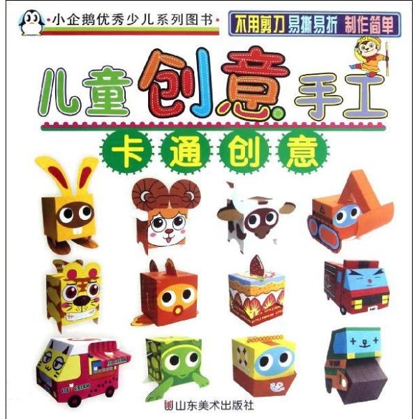 儿童创意手工-上海仙剑文化传播有限公司
