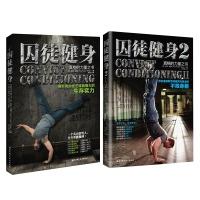 囚徒健身系列 (共2册)