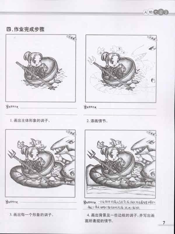 *人物大家庭/姜宏儿童创意卡通素描