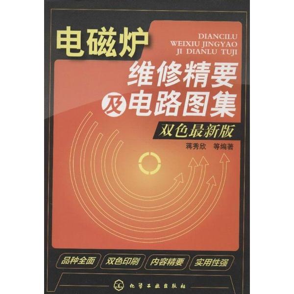 电磁炉维修精要及电路图集(双色最新版)-蒋秀欣