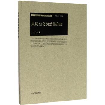 东周金文与楚简合证