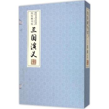三国演义-线装藏书馆-(全四卷)