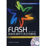 FLASH多媒体课件开发实例教程(含光盘)