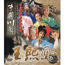中国川剧 《王熙凤》DVD单碟