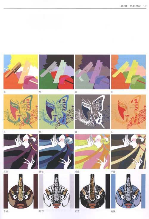 二维设计基础·色彩构成(第二版)