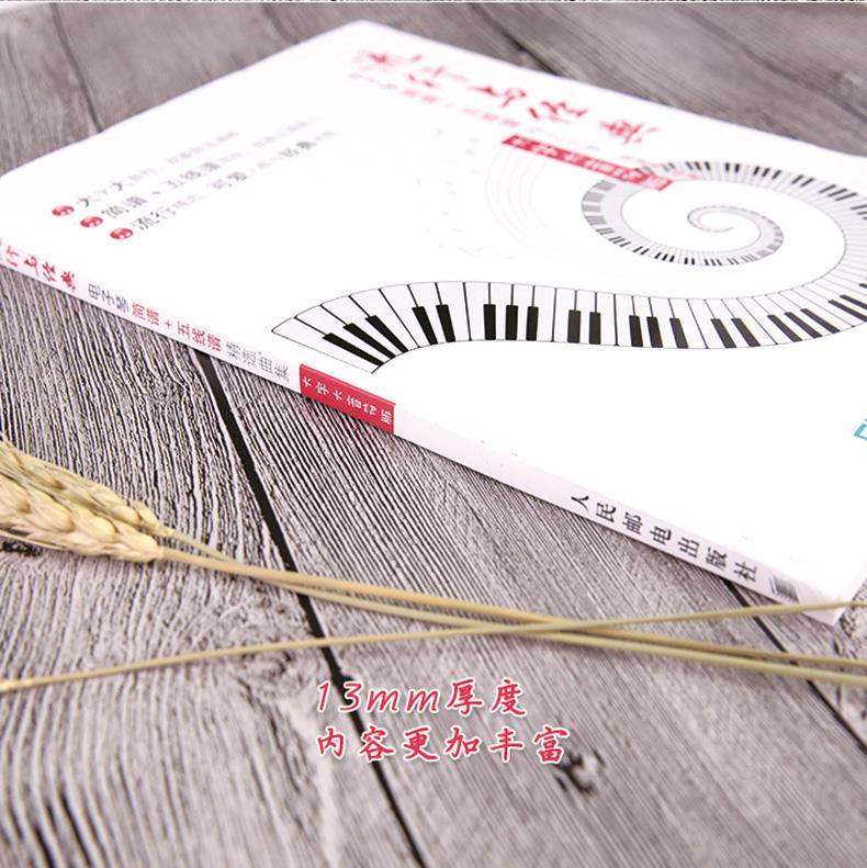 流行与经典:电子琴简谱 五线谱精选曲集(大字大音符版