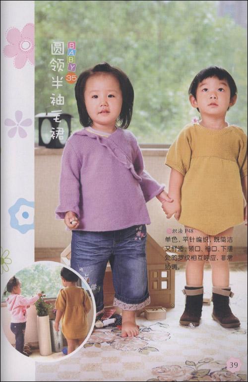 一学就会的可爱宝贝毛衣编织(附盘)-张天舒