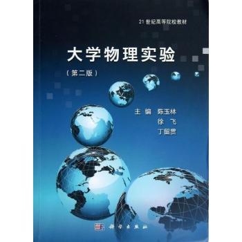 大学物理实验 -陈玉林