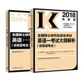 2018年全国硕士研究生招生考试英语(一)考试大纲+解析 两件套