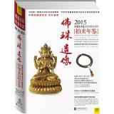 2015中国艺术品拍卖年鉴.佛珠造像