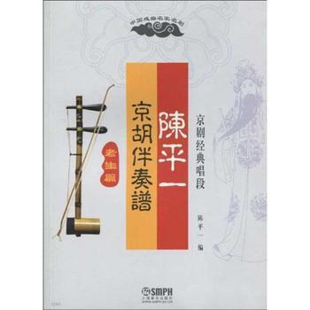 陈平一-京胡伴奏谱.老生篇