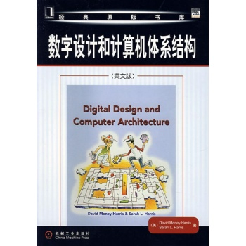 数字设计和计算机体系结构(英文版)-(美)哈里斯//-与