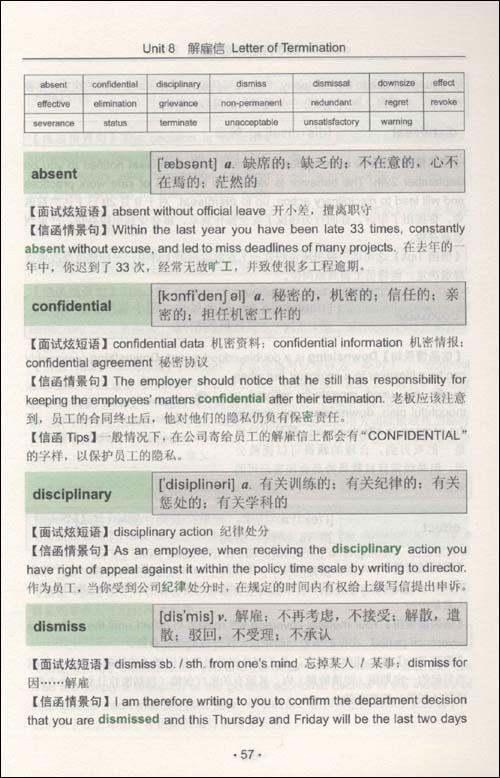 """""""商务短语"""",""""信函情景句"""""""