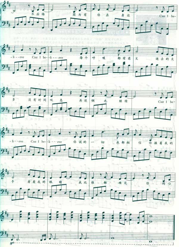 电子琴我愿意歌谱