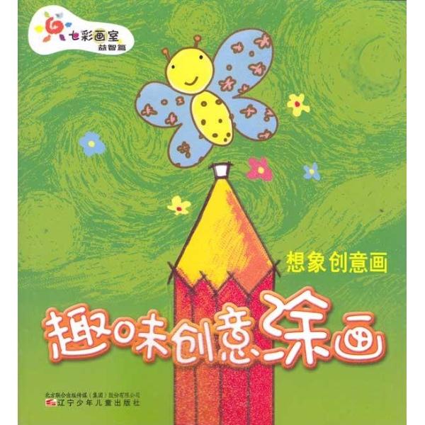 图书 少儿 幼儿园教材 美术 > 七彩画室益智篇——趣味创意涂画·想象