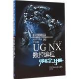 中文版UG NX数控编程完全学习手册