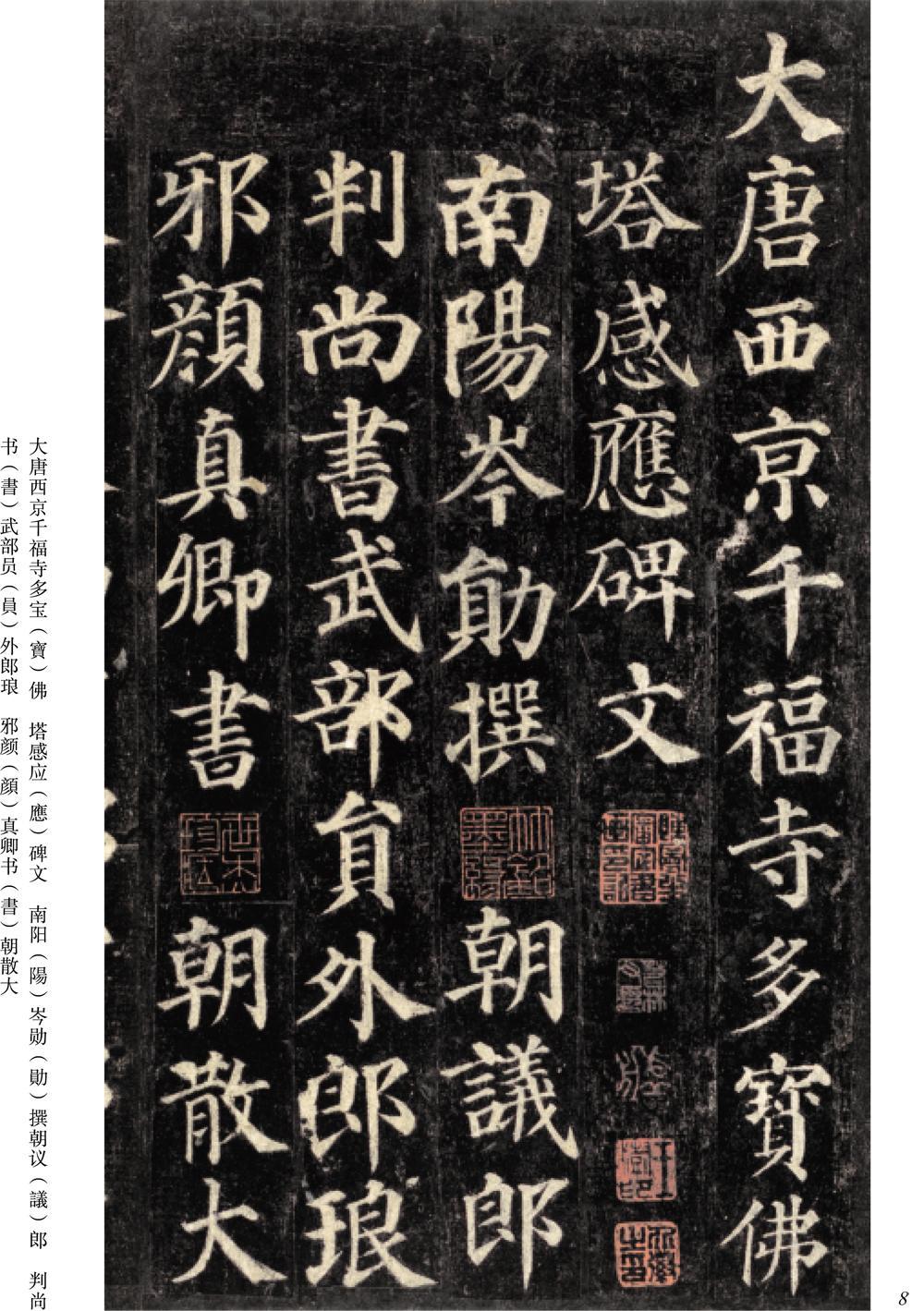中国最具代表性书法作品(第2版)颜真卿《多宝塔碑》
